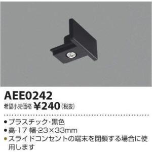 コイズミ照明 スライドコンセント 配線ダクトレール用 部品 エンドキャップ 黒 AEE0242|n-lighting