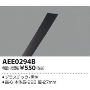 コイズミ照明 スライドコンセント 配線ダクトレール用 ダクトカバー 黒色 AEE0294B