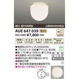 KOIZUMI(コイズミ照明) ☆白熱球40W相当☆ LED電球付 バスルームライト AUE647039◎|n-lighting
