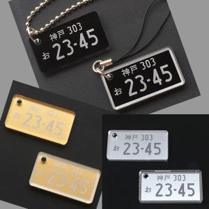 【オリジナル製作します】愛車ナンバープレート キーホルダー 選べるカラー3色 アクリル  サイズ縦20×横40mm メール便180円|n-lighting