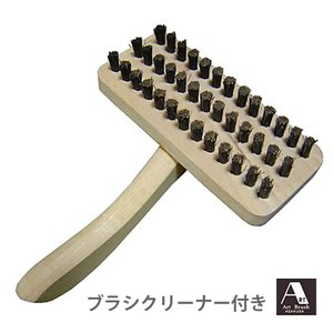 カーペットブラシ アートブラシ社 ブラシクリーナー付 / 汚れ取り n-marche