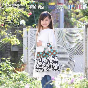 リバーシブル レッスンバッグ 親子で使える 入学 入園 準備 日本製 Made in Japan 男の子 女の子 小学校 幼稚園 手さげかばん おけいこバッグ (Mon prefere) n-marche