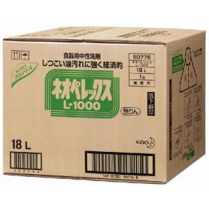 Kao ネオペレックス L-1000 BIBタイプ 18L 1箱|n-mark