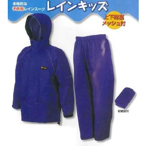 子供用レインスーツ レインキッズ #3300 ロイヤルブルー Lサイズ 1個|n-mark