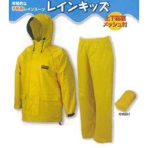 子供用レインスーツ レインキッズ #3300 イエロー Lサイズ 1個|n-mark
