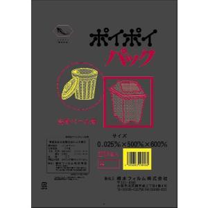 ポリ袋 ポイポイパック 0.025×50×60 黒 20枚×60袋入 1箱 |n-mark