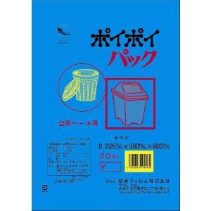 ポリ袋 ポイポイパック 0.025×50×60 青 20枚×60袋入 1箱 |n-mark