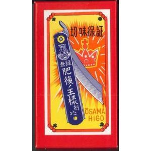 和式ナイフ 肥後の王様 割込 全長:170mm 10個入 1箱|n-mark