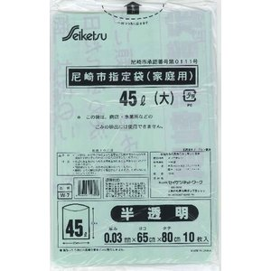 尼崎市指定袋(家庭用) 45L(大) 10枚×50袋入 1箱 (緑色半透明)|n-mark