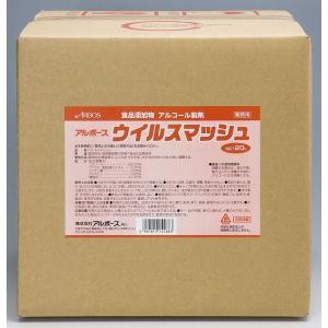 アルボース ウイルスマッシュ 20LBIB 1箱|n-mark