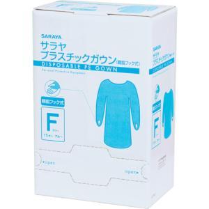 サラヤ プラスチックガウン 親指フック式 ブルー フリーサイズ 51109 15枚入 1箱