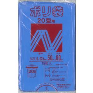 ポリ袋 20型用 0.025×50×60 Nマーク 青 15枚入 1袋|n-mark