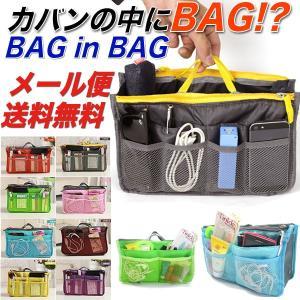 バッグの中にバッグ ?バッグインバッグ 7色 イ...の商品画像