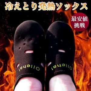 保温保湿靴下 保湿 冷えとり 冷え取り靴下 発熱ソックス 防...