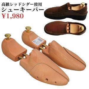 レッドシダーシューキーパー シューツリー 木製 革靴 保管 木製 除湿 脱臭 芳香|n-martmens