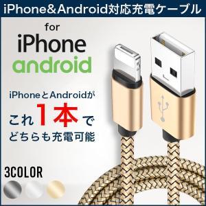 iPhone&Android共用充電ケーブル/アイフォン アンドロイド USB 共用 兼用 頑丈 断線 メール便1限定送料無料 代引き不可|n-martmens