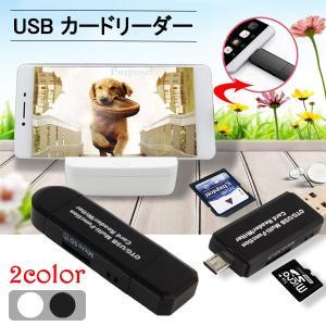 SD カードリーダー USB メモリーカードリーダーアンドロ...