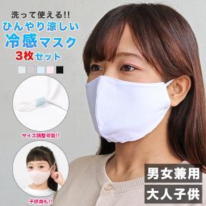 夏マスク 3枚セット 接触冷感 男女兼用 ひんやり 洗える 速乾 UV 飛沫防止 花粉対策 立体 防...