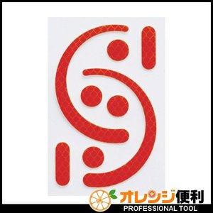 タニザワ 蛍光プリズム反射ステッカー (安全帯フ...の商品画像