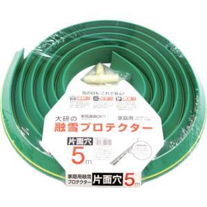 大研化成工業 大研 家庭用融雪プロテクタ5M片面穴 KUP-05S 【389-0198】