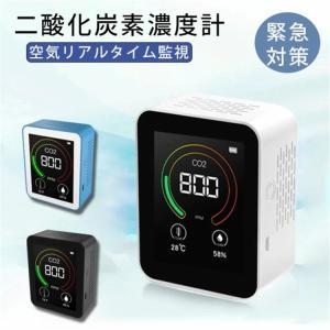 CO2センサー 日本製 日本語説明書&保証書付き 二酸化炭素濃度計 コンパクト co2空気質測定器 USB給電 多機能 温湿測定 液晶モニター 監視 高精度センサーの画像