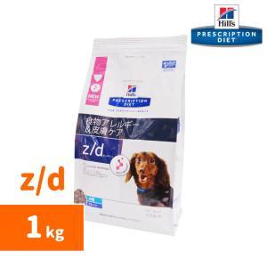 Hills ヒルズ z/dULTRAアレルゲン・フリー  1kg-犬用療法食-