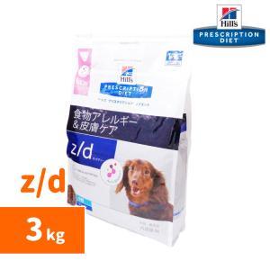 Hills ヒルズ z/dULTRAアレルゲン・フリー  3kg-犬用療法食-