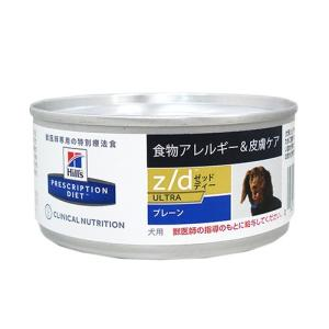 Hills ヒルズ z/dULTRAアレルゲン・フリー 156g缶-犬用療法食-