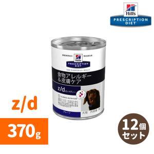 Hills ヒルズ z/dULTRAアレルゲン・フリー  370g(12缶セット)-犬用療法食-
