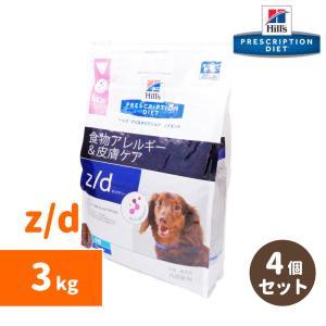 Hills ヒルズ z/dULTRAアレルゲン・フリー  3kg【4個セット】-犬用・送料無料-