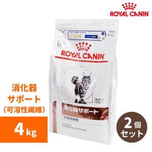 ロイヤルカナン 消化器サポート(可溶性繊維)ドライ 4kg(2個セット)-猫用療法食・送料無料-