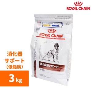ロイヤルカナン 消化器サポート(低脂肪)ドライ 3kg-犬用療法食-
