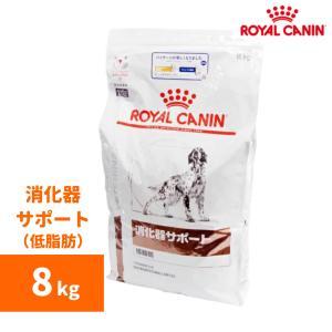 ロイヤルカナン 消化器サポート(低脂肪)ドライ...の関連商品5