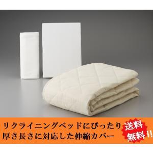 ベッドパッド 枕カバー シーツ3点セット ピローケース のびのびぴった フランスベッド リクライニン...