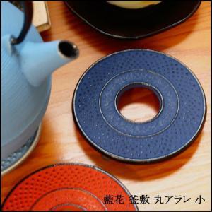 藍花 ( aika ) 南部鉄器 釜敷 丸アラレ 小 黒 10051 ( 母の日 入学 お返し )|n-raffine