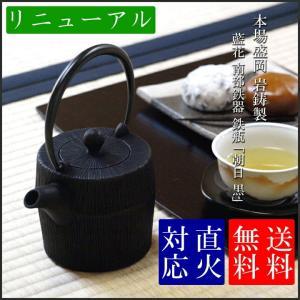 藍花 ( aika ) 南部鉄器 鉄瓶 朝日 黒 (茶漉し付)  450cc 10070 ( 母の日 入学 お返し )|n-raffine