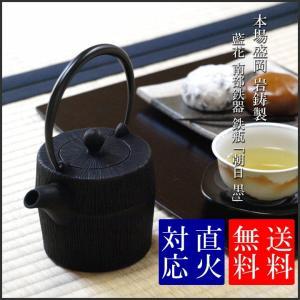 藍花 ( aika ) 南部鉄器 鉄瓶 朝日 黒 900cc 10276 ( 母の日 入学 お返し )|n-raffine