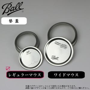 ( メイソンジャー レギュラーマウス 替蓋 ) Ball ボール 保存 瓶 容器 密封 ガラス ジャム アメリカ製 スペア 交換 1個から|n-raffine