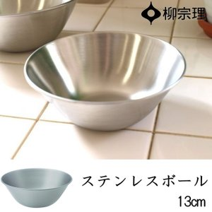 ボール 13cm ボウル オールステンレス シンプル 日本製