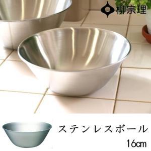 ボール 16cm ボウル オールステンレス シンプル 日本製