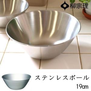 ボール 19cm ボウル オールステンレス シンプル 日本製