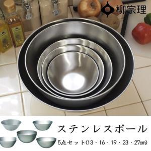 ボール フルサイズ5点セット ステンレス シンプル 日本製
