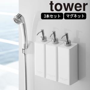 ( マグネット ツーウェイ ディスペンサー タワー ) tower 3本セット 詰め替え ボトル シャンプー コンディショナー モノトーン シンプル 白 黒|n-raffine