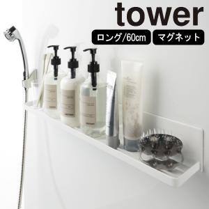 ( マグネット バスルーム ラック ロング タワー ) tower 大容量 ロング 収納 浴室 バス おもちゃ 整理 掃除 棚 磁石 ホワイト ブラック 白 黒|n-raffine