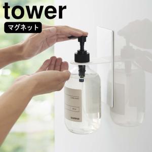 山崎実業 マグネット バスルーム ディスペンサー ホルダー tower タワー|n-raffine