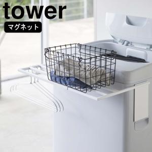山崎実業 マグネット 伸縮 洗濯機 バスタオル ハンガー tower タワー|n-raffine