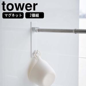 山崎実業 マグネット バスルーム 物干し竿 ホルダー 2個組 tower タワー|n-raffine