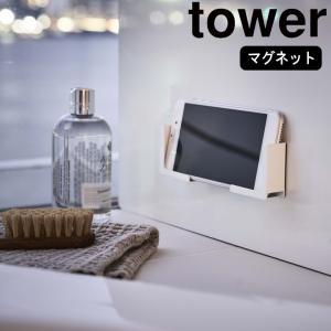 山崎実業 マグネット バスルーム タブレット ホルダー tower タワー|n-raffine