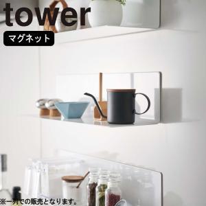 ( マグネット キッチン棚 ワイド タワー ) 棚 雑誌 スマホ 話題 壁  便利 マルチ マグネット 磁石 壁収納 壁面収納 冷蔵庫 キッチン おしゃれ  白 黒|n-raffine