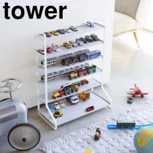 ( ミニカー レールトイラック タワー ホワイト ) tower 山崎実業 おもちゃ こども キッズ...